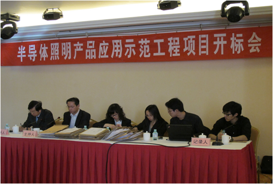 Three ministries of China Semiconductor Lighting demonstration project publicly bid list, the Chines