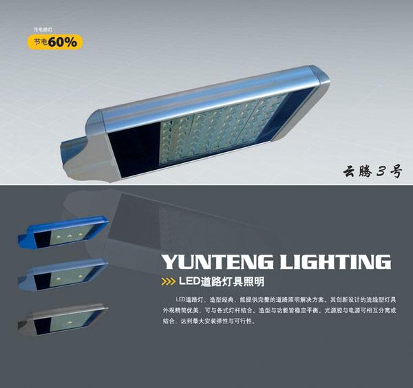 LEDJ мощных ламп (Yunteng ОСВЕЩЕНИЕ 3)